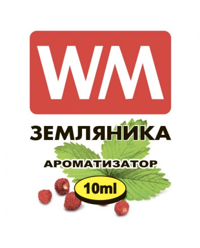 Ароматизатор World Market Земляника 10 мл