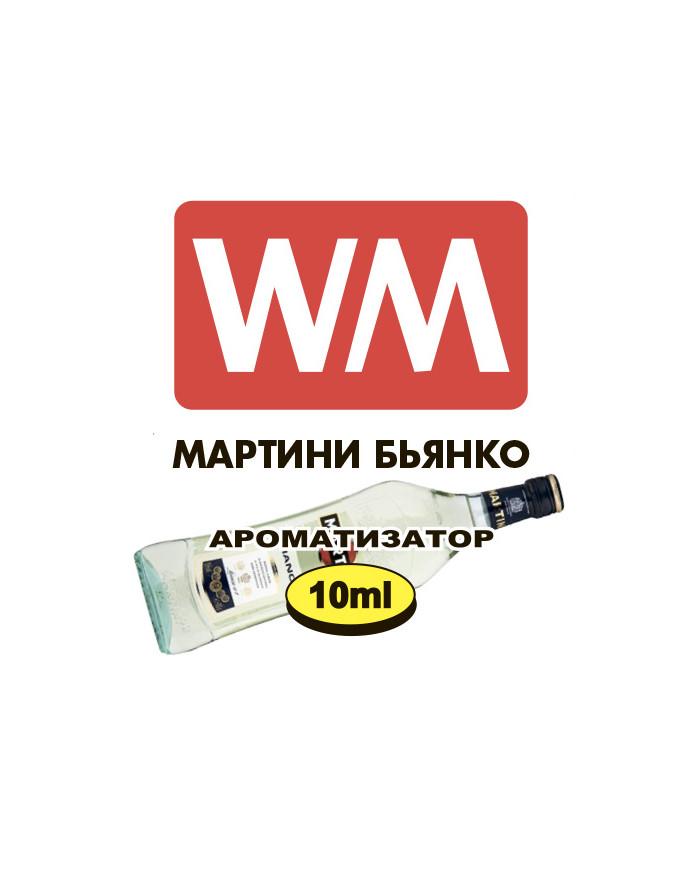 Ароматизатор World Market Мартіні Б'янко 10 мл