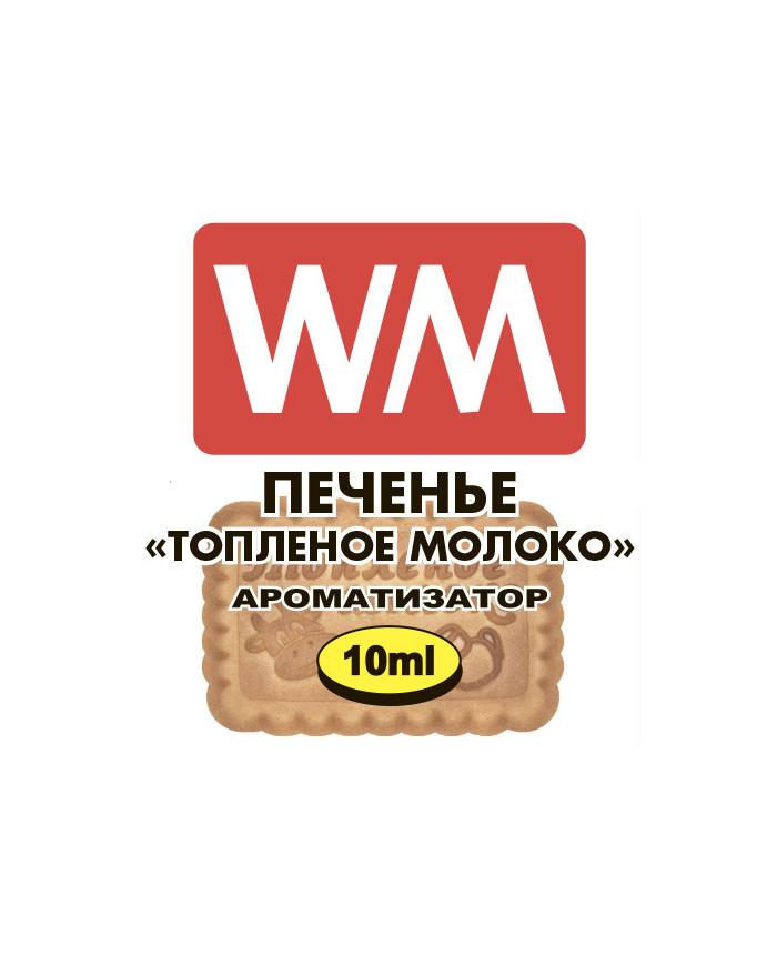 Ароматизатор World Market Печенье топленое молоко 10 мл