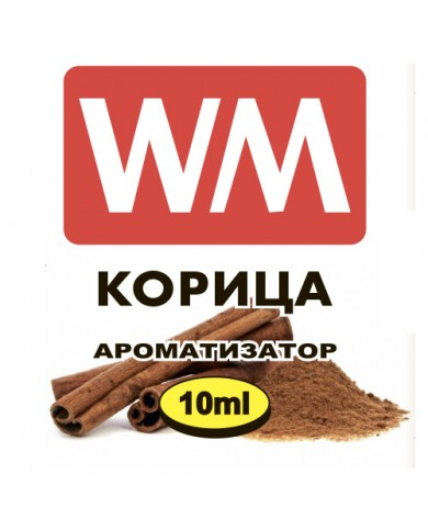 Ароматизатор World Market Корица 10 мл