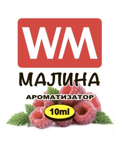 Ароматизатор World Market Малина 10 мл
