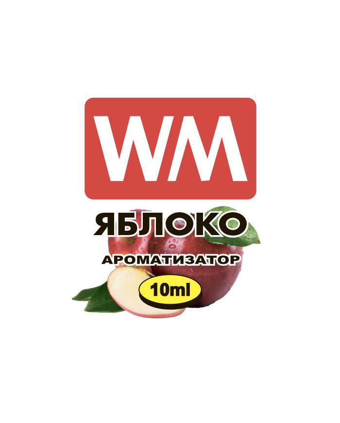 Ароматизатор World Market Яблоко 10 мл