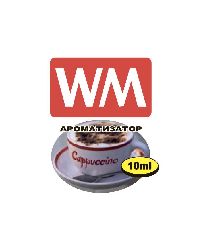 Ароматизатор World Market Каппучино 10 мл