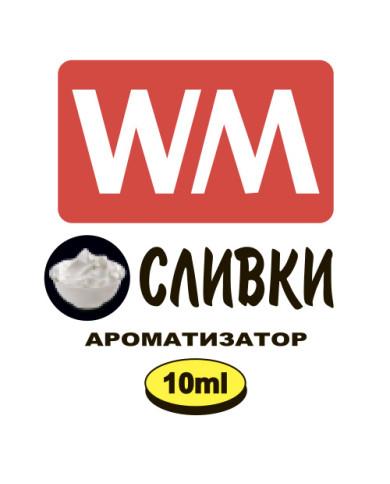 Ароматизатор World Market Сливки 10 мл