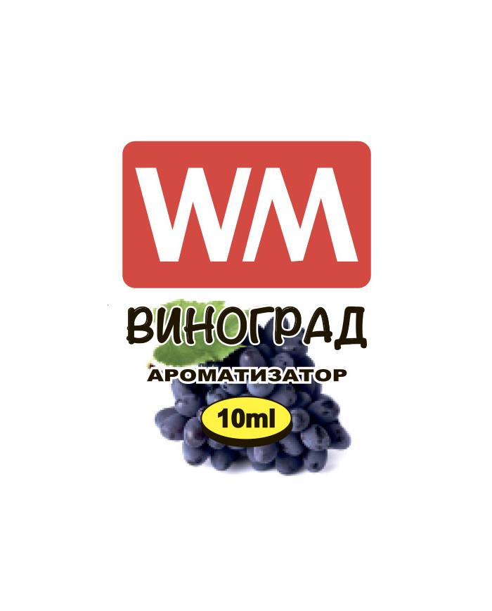 Ароматизатор World Market Виноград 10 мл