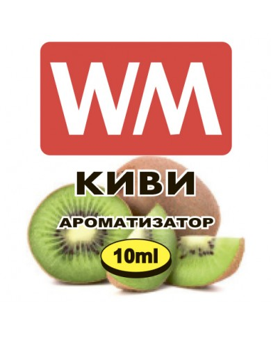 Ароматизатор World Market Киви 10 мл