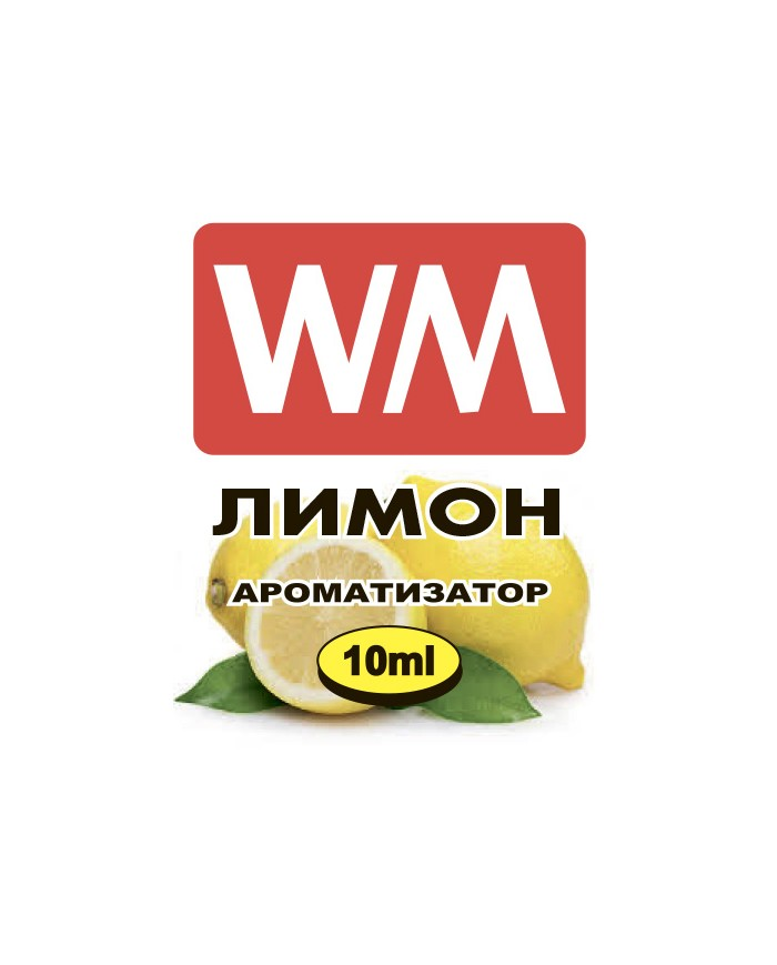 Ароматизатор World Market Лимон 10 мл