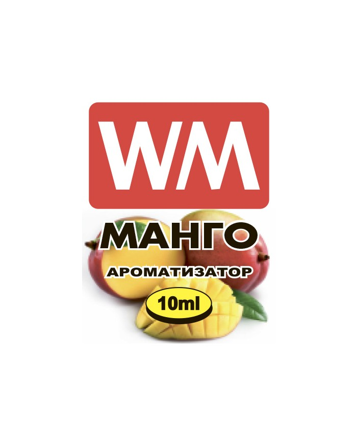 Ароматизатор World Market Манго 10 мл